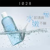【買一送一】1028 淨嫩肌深層卸妝水-清爽型 250ml【BG Shop】