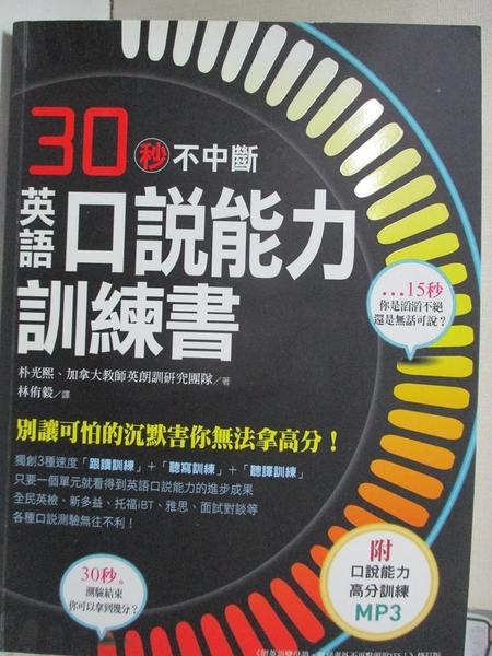【書寶二手書T1/語言學習_KIF】英語口說能力訓練書:口說測驗連續30秒不中斷,別讓可怕的沉默害