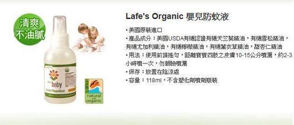 [寶媽咪親子館] 美國 Lafe's Organic 有機嬰兒防蚊液 118ml