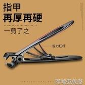指甲鉗日本原裝大號指甲剪套裝男家用單個老人修手工具指甲刀德國(快速出貨)