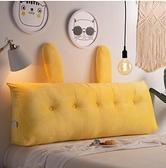 客製賣場 床頭靠墊軟包大靠背臥室雙人可拆洗網紅可愛床上公主沙發大靠枕 ATF 618促銷
