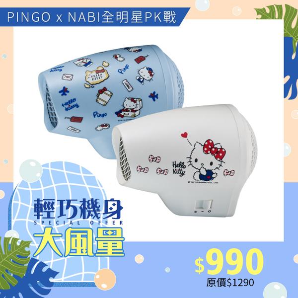 PINGO 台灣品工 Hello Kitty x Pingo Travel Qmini 極輕隨身掌型吹風機【HAiR美髮網】
