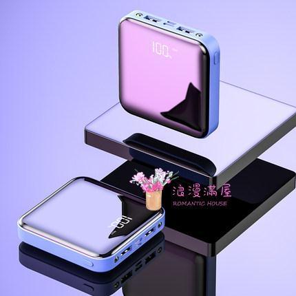 行動電源 大容量充電寶20000毫安快充超薄小巧便攜閃充蘋果迷你行動電源oppo華為vivo手機通用 3色