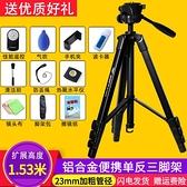 佳能單反照相機三腳架80D90D600D800D700D70D750D60D6D便攜支架 青木鋪子