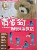 【書寶二手書T7/寵物_MLD】讓貴賓狗感到最快樂的飼養&調教法_內田惠子