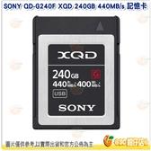 SONY QD-G240F XQD 240GB 440MB/s 記憶卡公司貨 240G 適用 D5 D500 Z6 Z7 保固5年