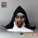 萬聖節面具修女頭套招魂2恐怖鬼屋鬼臉嚇人影視道具舞會面具【淘嘟嘟】