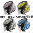 安全帽 THH T-386 SP T386 386 T386SP ATMAN 阿特曼 內建墨片 內襯全可拆洗 半罩式(請備註頭臉圍)