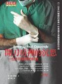 (二手書)開刀房裡的沉思:一位外科醫師的精進