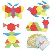 七巧板智力拼圖兒童男孩女童蒙3-6周歲4-7氏早教具積木質益智玩具 免運直出 交換禮物
