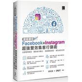業績翻倍!Facebook Instagram超強雙效集客行銷術:社群精準鎖定.