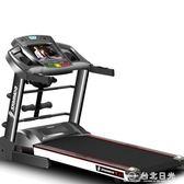 跑步機家用多功能迷你超靜音電動摺疊彩屏有氧運動健身器材 igo 台北日光