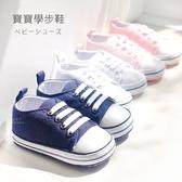帆布休閒軟底寶寶學步鞋 寶寶鞋 嬰兒鞋
