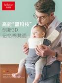 抱抱熊腰凳坐嬰兒多功能背帶抱娃神器前抱式輕便夏季前后兩用寶寶