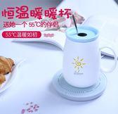 智慧杯墊 暖暖杯恒溫牛奶加熱器家用水杯子自動保溫底座杯墊電熱神器約55度