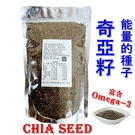 奇亞籽/鼠尾草籽/奇異子/奇亞子/Chia Seed~100%的天然能量(500g)