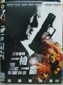 影音專賣店-P02-006-正版DVD*電影【正義審判-一槍一命】-史蒂芬席格 傑西哈契 莎拉林德