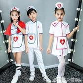 男女兒童演出服幼兒職業制服裝角色扮演醫院衣服小醫生護士表演服 喜迎新春 全館5折起
