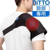 NITTO 日陶醫療用 肩部 熱敷墊 WMD1810送CORKCICLE三層真空易口瓶270ml顏色隨機