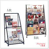 【水晶晶家具/傢俱首選】烤漆鐵製六層書報雜誌架(左‧A款) YT383-02