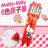 【狐狸跑跑】Hello Kitty 凱蒂貓 6色原子筆 三麗鷗 授權正版品 6合一筆 多色筆