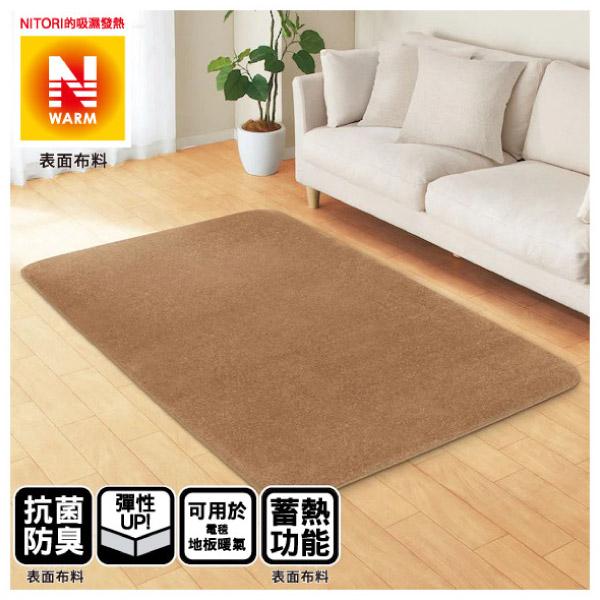 吸濕發熱 地毯 N WARM q-o BE 130×185 NITORI宜得利家居