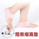 隱形增高墊 透氣 矽膠 後跟套 內增高鞋...