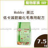 寵物家族-Mobby 莫比 低卡減肥貓化毛專用配方 7.5kg