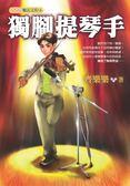 (二手書)獨腳提琴手