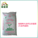 【綠藝家002-A45】福壽牌大自然生技基肥(大自然基肥)粉狀25公斤