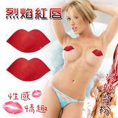 情趣用品 烈焰紅唇‧情趣配飾火辣大紅色乳貼【500362】