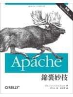 二手書博民逛書店《Apache 錦囊妙技 (Apache Cookbook)》