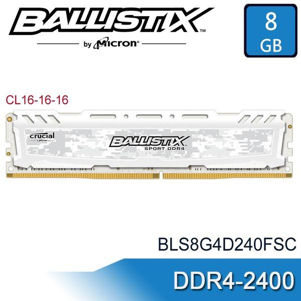 【免運費-限量】美光 Micron Ballistix Sport LT 競技版 DDR4-2400 8GB 記憶體(白) BLS8G4D240FSC
