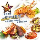 【台北】星辰牛排-2人山珍海味套餐