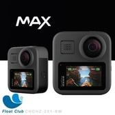 GoPro MAX 360度 全方位攝影機 (台灣公司貨) CHDHZ-201-RW