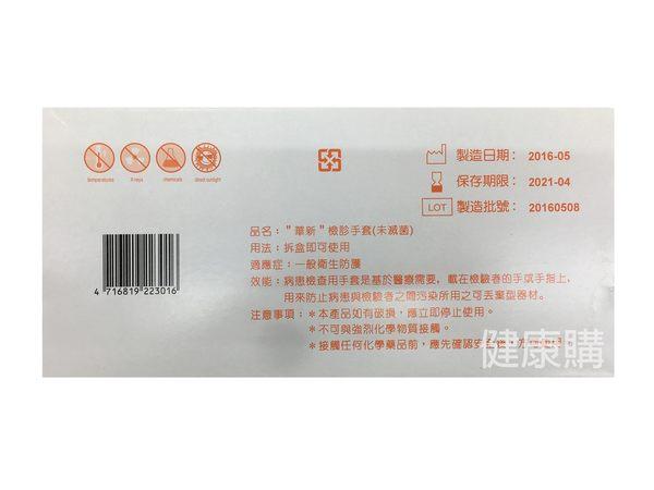 【健康購】華新 檢診手套 PVC無粉檢診手套 S  (未滅菌)