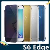 三星 Galaxy S6 Edge 半透鏡面保護套 防刮側翻皮套 原裝同款 超薄簡約 吸盤前蓋 手機套 手機殼