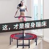 蹦蹦床成人蹦床家用健身房專用大人兒童室內小孩彈跳蹭跳跳床 每日下殺NMS