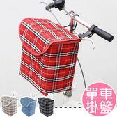 單車籃 自行車籃子 菜籃 帆布防水 含掛鉤