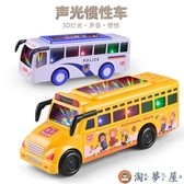 玩具汽車慣性車燈光音樂校車警車回力巴士玩具小汽車【淘夢屋】