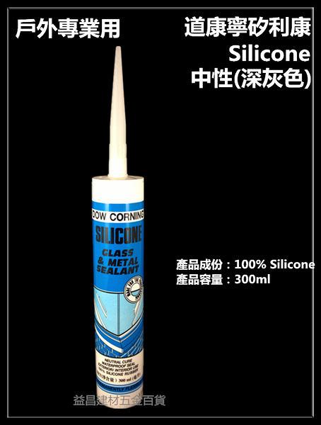 【台北益昌】道康寧 DOW CORNING 矽利康 矽力康 Silicone (深灰色) 中性 戶外專用