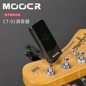 調音器  CT-01吉他調音器 全面屏電木民謠貝斯司管樂弦樂校音表 小宅女