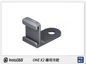 INSTA360 ONE X2 專用冷靴(ONEX2,公司貨)