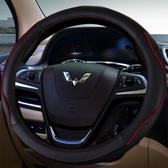 五菱宏光S S1 S3榮光V小卡之光新卡車方向盤套