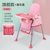 兒童餐椅 寶寶椅子兒童餐椅便攜折疊兒童家用吃飯桌多功能簡易座椅【快速出貨】