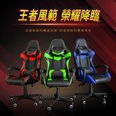 【IDEA】勝之曙光-競速飆風皮面賽車椅 電競椅 工學椅 辦公椅 會議椅 工作椅 事務椅【ID-033】三色