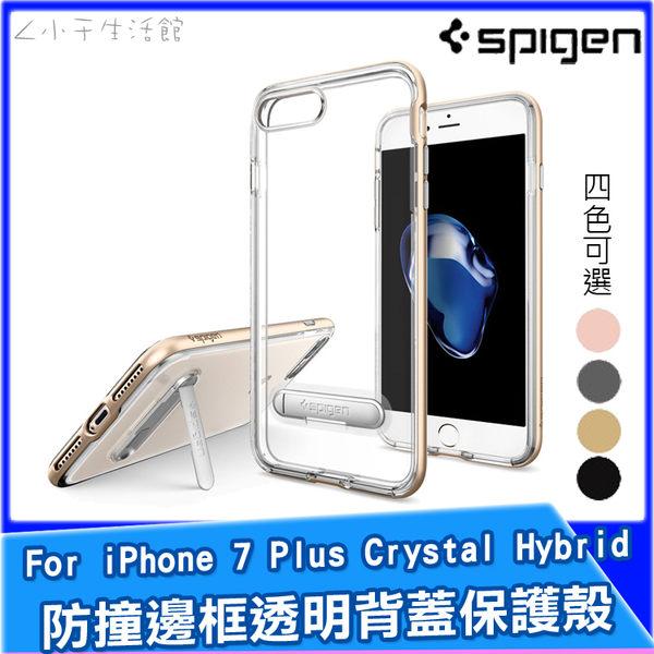 SGP iPhone 7 Plus Crystal Hybrid 邊框防撞透明背蓋立式手機殼 i7 4.7吋 5.5吋 spigen ch