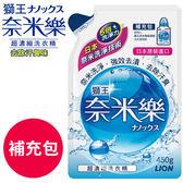 獅王 奈米樂超濃縮洗衣精 環保 補充包 450g 日本原裝《SV5646》快樂生活網