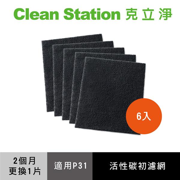 【P31/E311/E301/N9 適用】活性碳初濾網(6入)