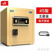 保險柜家用45cm防盜辦公指紋密碼保險箱小型全鋼保險柜入墻 st3045『時尚玩家』